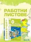 Работни листове по география и икономика за 10. клас - Милка Мандова-Русинчовска, Цветана Заркова -