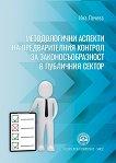 Методологични аспекти на предварителния контрол за законосъобразност в публичния сектор - Ина Лечева -