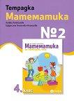 Тетрадка № 2 по математика за 4. клас - Любка Алексиева, Ефросина Ангелова - Ананиева -
