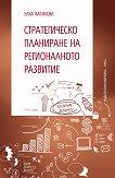 Стратегическо планиране на регионалното развитие - Елка Василева -