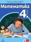 Математика за 4. клас - помагало