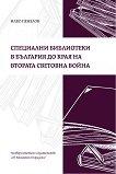 Специални библиотеки в България до края на Втората световна война - Илко Пенелов - книга