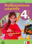 Изобразително изкуство за 4. клас - Бисер Дамянов, Методий Ангелов, Елица Гигова -