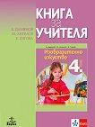 Книга за учителя по изобразително изкуство за 4. клас - Бисер Дамянов, Методий Ангелов, Елица Гигова -