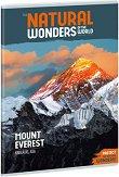 Ученическа тетрадка - Natural Wonders : Формат А4 с широки редове - 40 листа - тетрадка