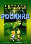 Росинка: Тетрадка по руски език за 7. клас -