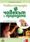 Учебна тетрадка по човекът и природата за 4. клас - Илиана Мирчева, Валентин Богоев -
