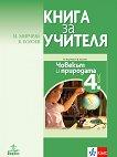 Книга за учителя по човекът и природата за 4. клас - Илиана Мирчева, Валентин Богоев - книга за учителя