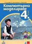 Компютърно моделиране за 4. клас + CD - Иван Душков, Елена Димитрова, Станислава Христова -