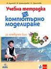 Учебна тетрадка по компютърно моделиране за 4. клас - Иван Душков, Елена Димитрова, Станислава Христова -