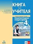 Книга за учителя по компютърно моделиране за 4. клас - Иван Душков, Елена Димитрова, Станислава Христова -