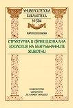 Структурна и функционална зоология на безгръбначните животни - книга за учителя