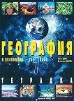 Учебна тетрадка по география и икономика за 7. клас - Румен Пенин, Валентина Стоянова - табло