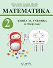 Книга за ученика по математика за 2. клас - учебна тетрадка