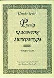 Руска класическа литература - част 2 - Петко Троев -