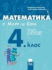 Математика с Мат и Ема за 4. клас: Помагало за избираемите учебни часове по математика - учебна тетрадка