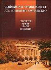 """Софийски университет """"Св. Климент Охридски"""". Първите 130 години -"""