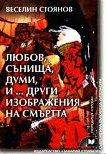 Любов, сънища, думи, и . . .  други изображения на смъртта - Веселин Стоянов -