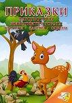 Приказки: Бягството на животните в гората : Прочети, залепи, оцвети - книга