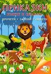 Приказки: Вълкът и свраката : Прочети, залепи, оцвети - книга