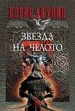 Звезда на челото - Борис Акунин - книга
