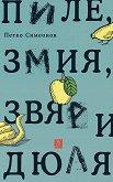 Пиле, змия, звяр и дюля. Разкази и новели - Петко Симеонов - книга