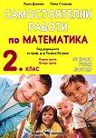 Самостоятелни работи по математика за 2. клас - Райна Стоянова, Пенка Даскова -