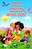Ромски, турски, арменски, еврейски приказки - детска книга