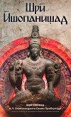 Шри Ишопанишад -