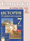 Учебна тетрадка по история и цивилизация за 7. клас - Румяна Кушева -