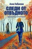 Следи от отвъдното - Анна Кабанова -
