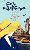 Без резервации - Алис Стейнбах - книга