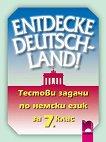 Entdecke Deutschland! Тестови задачи по немски език за 7. клас - Ваня Пенева, Димитрина Гергова -