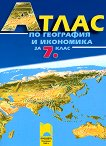 Атлас по география и икономика за 7. клас - Магдалена Димитрова - помагало