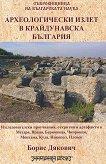 Археологически излет в Крайдунавска България - Борис Дякович -