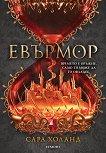 Евърлес - книга 2: Евърмор - Сара Холанд - книга