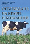 Отглеждане на крави и биволици - З. Захариев; К. Желев, Н. Русев, С. Атич, Ш.Шерков -