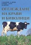 Отглеждане на крави и биволици - книга