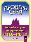 Проверь себя, тестови задачи по руски език за 10. и 11. клас -
