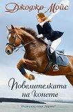 Повелителката на конете - Джоджо Мойс - книга