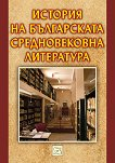 История на българската средновековна литература -