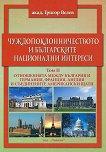 Отношенията между България и Германия, Франция, Англия и Съединените американски щати - том 2 - Акад. Григор Велев -