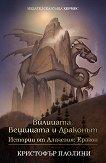 Вилицата, вещицата и драконът - книга