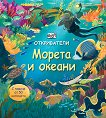 Откриватели: Морета и океани - детска книга