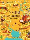 Умни лабиринти около света - детска книга