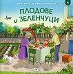 При баба и дядо на село: Плодове и зеленчуци - книга