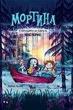 Мортина и ваканцията на езерото Мистерия - Барбара Кантини -