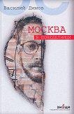 Москва в понеделници -