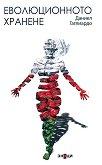 Еволюционното хранене - Даниел Гаглиардо - книга
