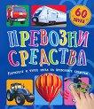 Превозни средства - 60 звука - книга